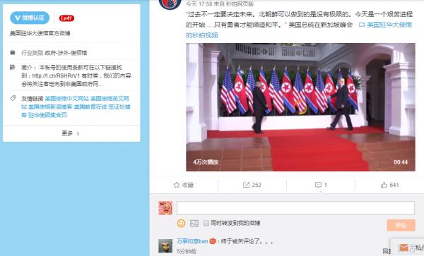 美国驻华大使馆微博评论几乎全被删除 微博截图