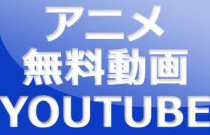 ユーチューブ アニメ 無料 アニメNEW 無料動画まとめ