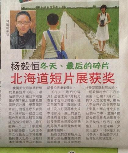 楊毅恆 冬天、最后的碎片 北海道短片展獲獎 (中國報) Edmund Yeo's LAST FRAGMENTS OF WINTER wins award in Hokkaido (China Press, 22/9/2012)