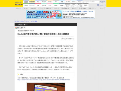 http://internet.watch.impress.co.jp/docs/event/20130705_606602.html