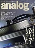 analog (アナログ) 2006年 07月号 [雑誌]