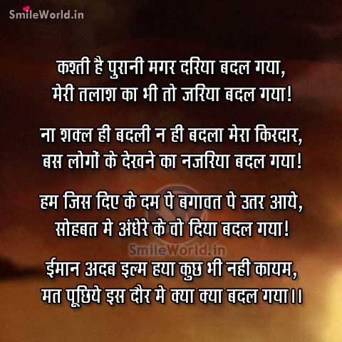 Zamana Badal Gaya Sentimental Emotional Sad Hindi Shayari