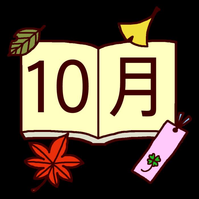 読書の秋カラー10月タイトル無料イラスト秋の季節行事素材