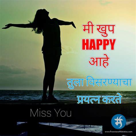 sad pic status marathi impremedianet