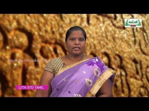 12th Tamil தமிழ் மொழியின் நடை அழகியல் அலகு 1 Kalvi TV