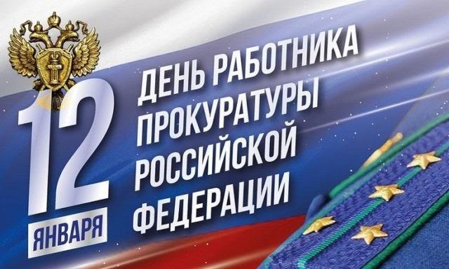 Полномочный представитель Президента Владимир Якушев поздравил работников органов прокуратуры УФО