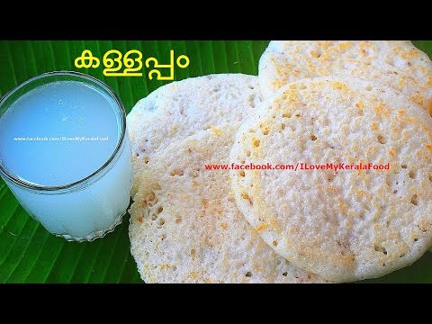Kallappam- Kerala Traditional Appam recipe with Toddy