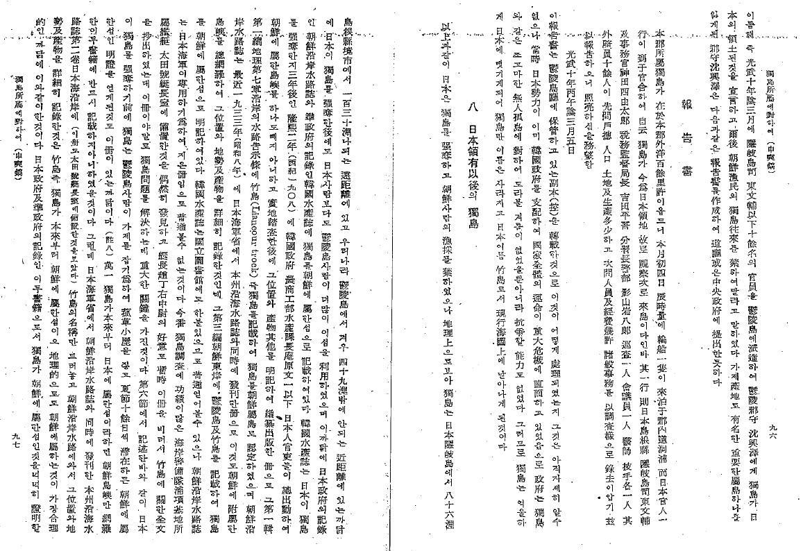 1948 申奭鎬「独島所属について」『史海』第1号 1948 12月_6