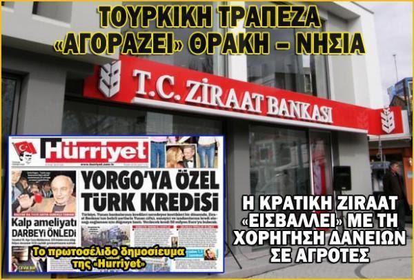 Εισβολή μέσω της ZIRAAT που ελέγχει η ΜΙΤ στην Θράκη.