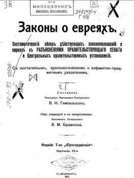 Законы о евреях в дореволюционной России