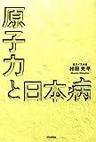 原子力と日本病