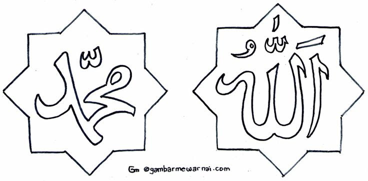 Gambar Mewarnai Kaligrafi Allah Muhammad Sketch Coloring Page