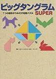 ビッグタングラム SUPER ~7つの図形がうみだす知恵パズル~