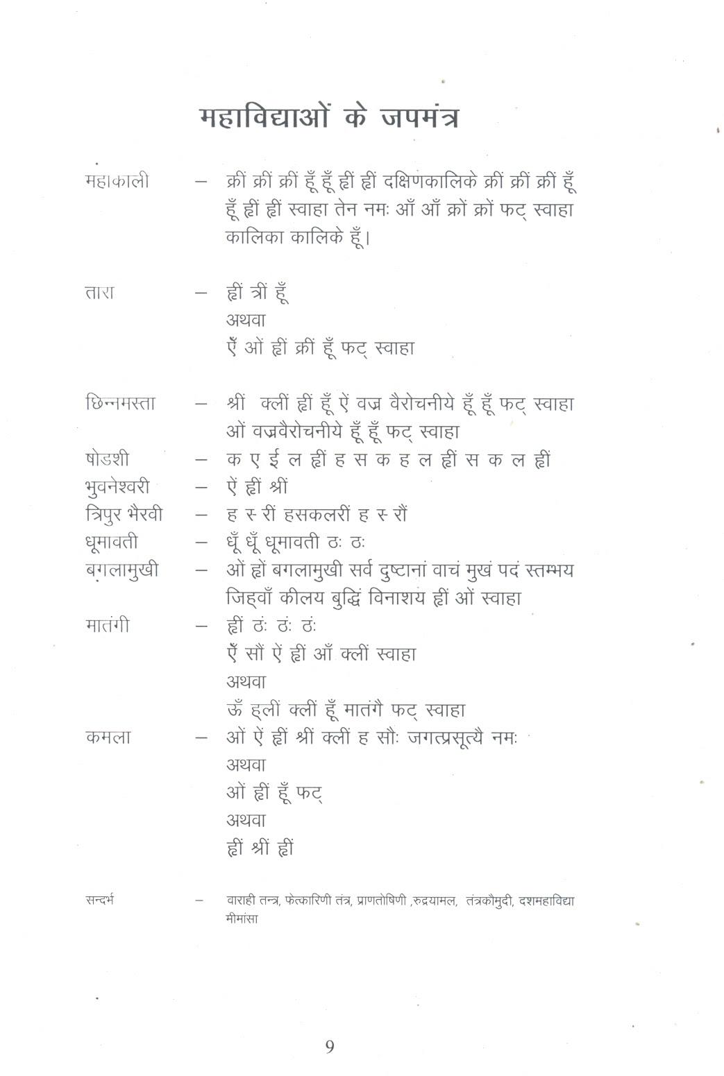 http://dushmahavidyaupaasnaa.files.wordpress.com/2011/11/mantras-in-hindi1.jpg