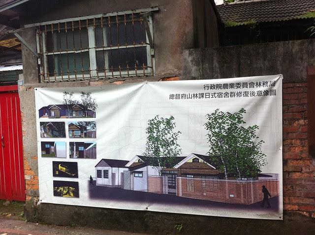 總督府山林課日式宿舍群修復意像圖