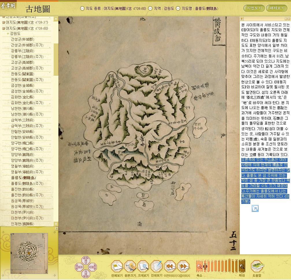 여지도(輿地圖)〈古 4709-68〉