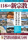 日本の新宗教 (別冊宝島 2130)
