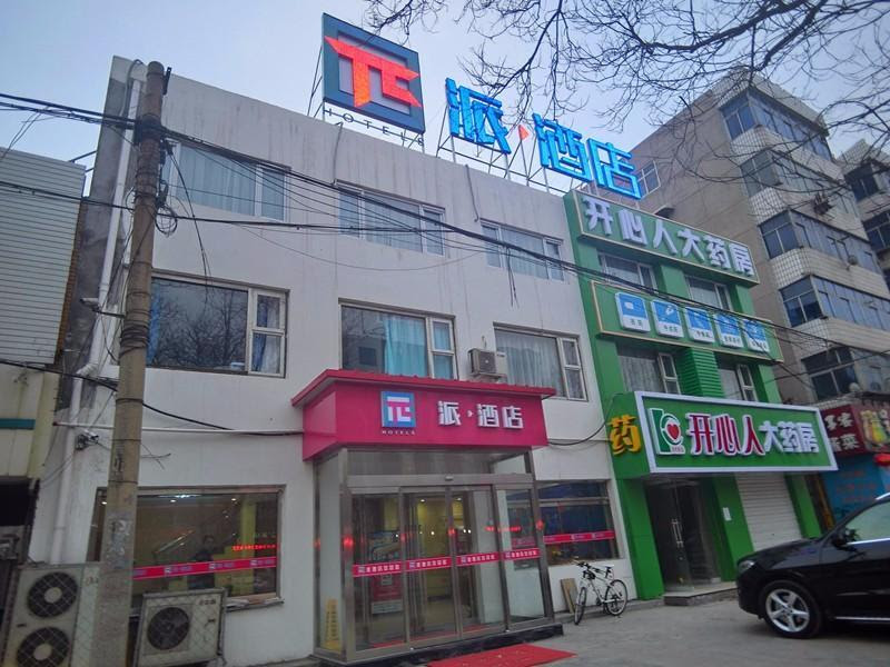 Pai Hotel Baoding Hebei University Affiliated Hospital Hongqi Avenue Reviews