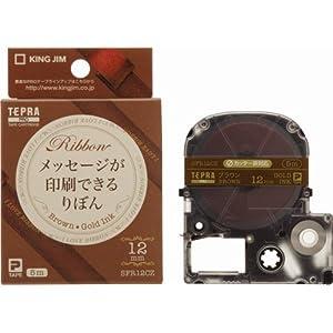 KINGJIM テプラPRO・カラーラベル(りぼん) ブラウン/金文字 12mm SFR12CZ