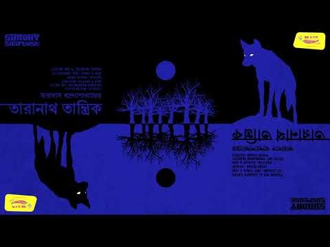 Taranath Tantrik | Taradas Bandopadhyay | 28 June 2020 | Mirchi Bangla