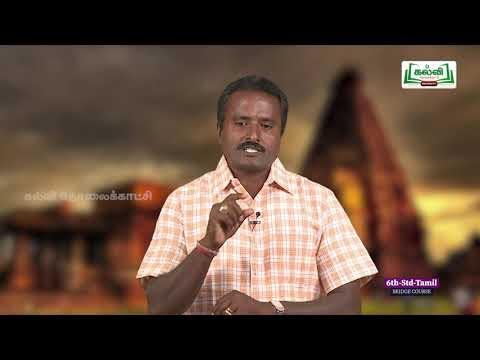 6th Tamil இலக்கணம் மயங்கொலிச் சொற்கள் Kalvi TV