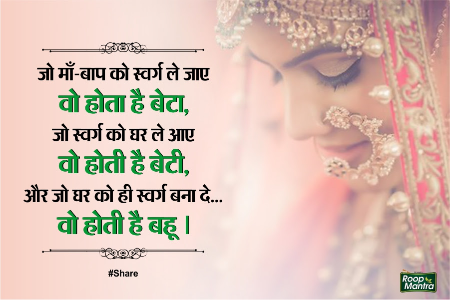 Thoughts In Hindi Picture Messages Forever Thoughts On Daughters