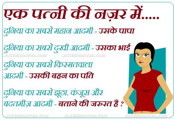 Imágenes De Husband Wife Love Quotes In Hindi