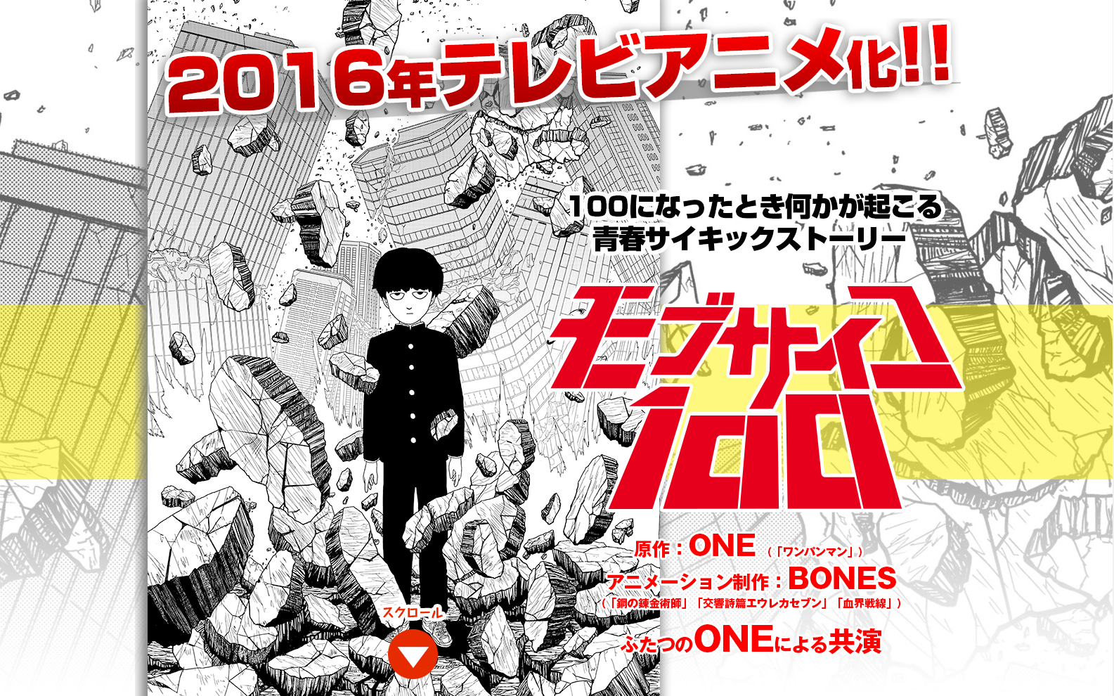 Preview Anime Mob Psycho 100 2016