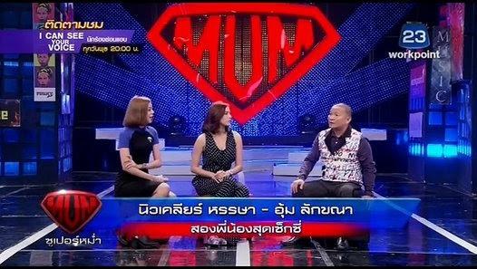 ซูเปอร์หม่ํา super mum [ Full ] ล่าสุด 23 กุมภาพันธ์ 2559 ย้อนหลัง http://dlvr.it/KbF2Kv