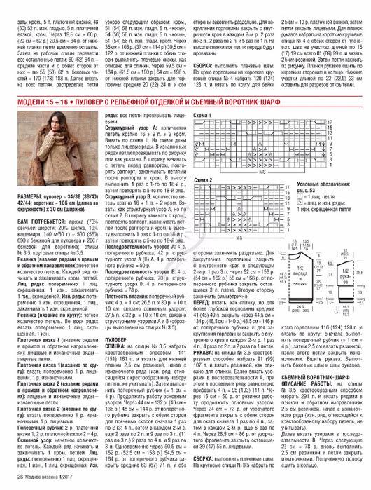 VerenMV042017_top-journals.com_28 (530x700, 390Kb)