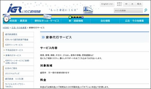 http://www.igr.jp/wp/other/kajidaikou