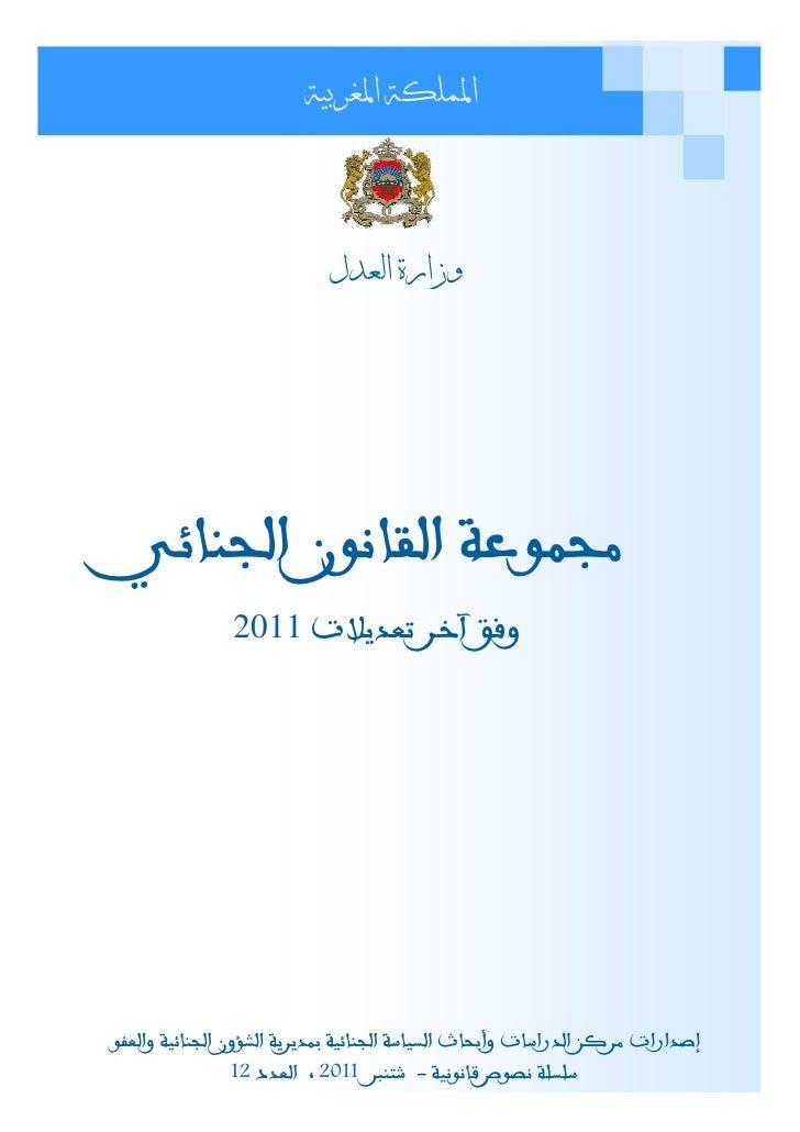 تحميل دراسات مهمة في القانون الجنائي المغربي لكبار الفقهاء pdf