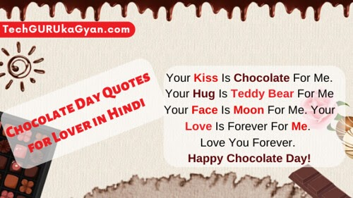 चोकलेट डे कोट्स  Chocolate Day Wishes