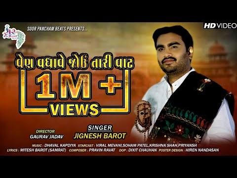 Ven vadhave jou tari vaat lyrics Jignesh Barot  Gujarati geet