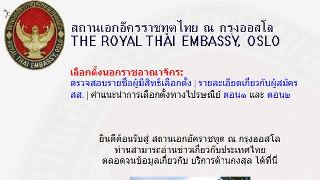 Den thailandske ambassaden