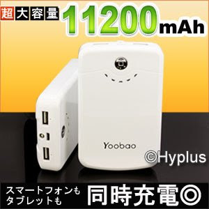 【正規代理店品】Yoobao 大容量11200mAhモバイルバッテリー! スマートフォン iPhone4s iPad2の充電に!11種類のコネクタ付き YB-642HY