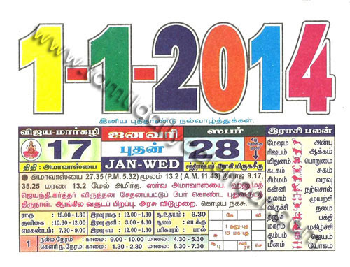 Tamil Monthly Calendar January 2014 - தமிழ் தினசரி ...