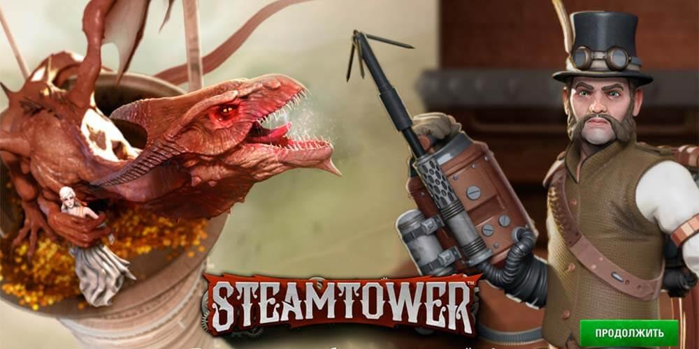 Steam tower паровая башня игровой автомат онлайн ставка какой