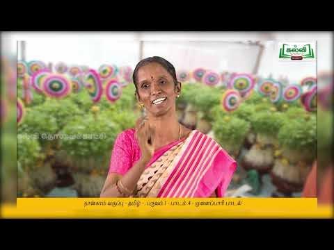4th Tamil முளைப்பாரி பாடல் பருவம் 1 பாடம் 4 Kalvi TV