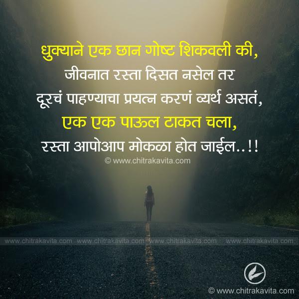 Marathi Inspirational Quotes Inspirational Quotes In Marathi