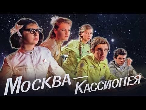 Москва - Кассиопея - фильм фантастика - полный фильм 1973