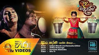sinhala songs    sri lankan  video