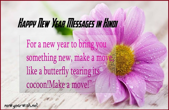 Happy New Year Greetings Message For Daughter Happy New Year Wishes