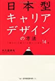日本型キャリアデザインの方法―「筏下り」を経て「山登り」に至る14章