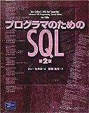 プログラマのためのSQL 第2版