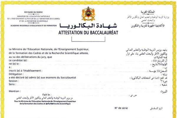 هام للراغبين في الترشح لنيل شهادة الباكالوريا أحرار2018 (باك حر)
