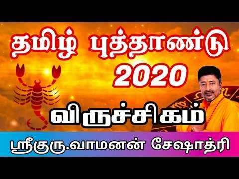 Tamil Puthandu Palngal 2020 VIRUCHIGAM | தமிழ் புத்தாண்டு பலன்கள் விருச்...