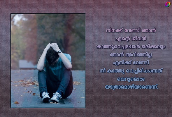 Malayalam Heart Broken Miss You Image Archives Facebook Image Share