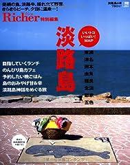淡路島の本―いいトコいっぱい! (えるまがMOOK)