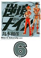 島本和彦『逆境ナイン』(6巻)